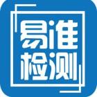 河南易准计量检测服务有限公司