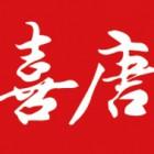 喜唐(洛阳)信息科技有限公司