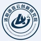 科大讯飞洛阳语音云创新研究院