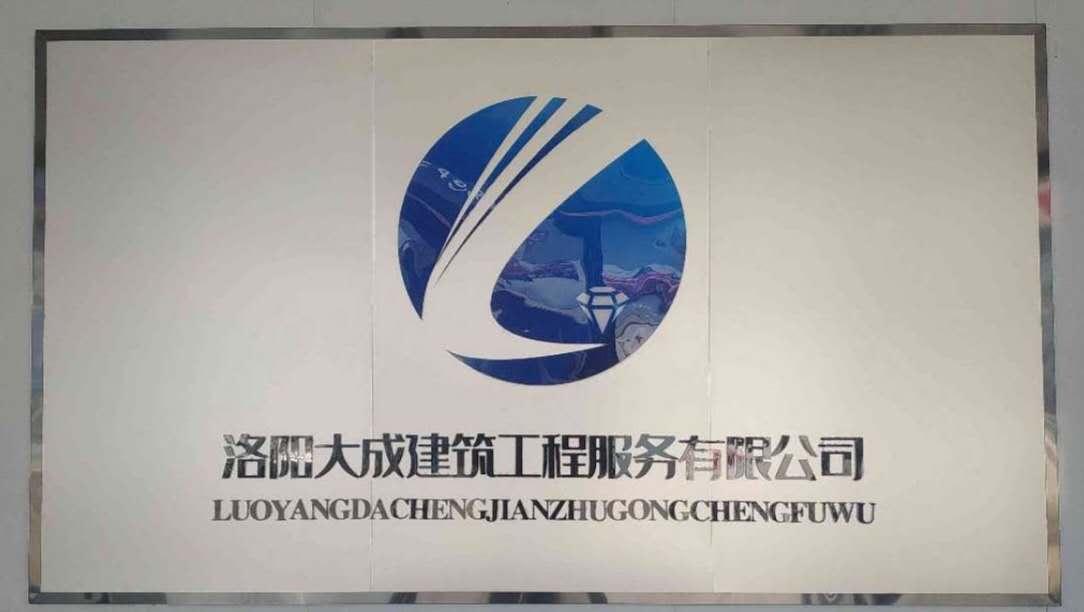 洛阳大成建筑工程服务有限公司