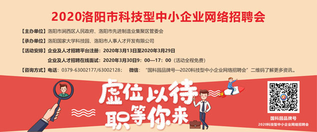 2020洛阳市科技型中小企业网络招聘会